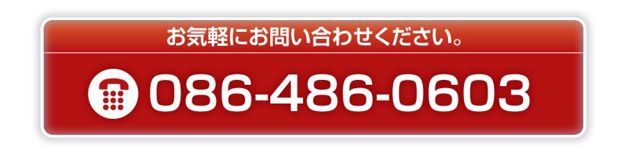 お気軽にお問い合わせください。086-486-0603