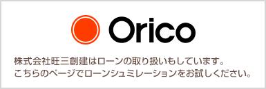 Orico