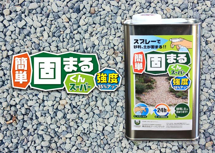 簡単固まるくんスーパー 強度35%アップ スプレーで砂利、土が固まる!